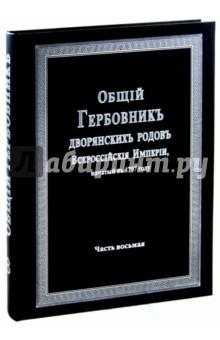 Общий гербовник дворянских родов Российской Империи. Том 8