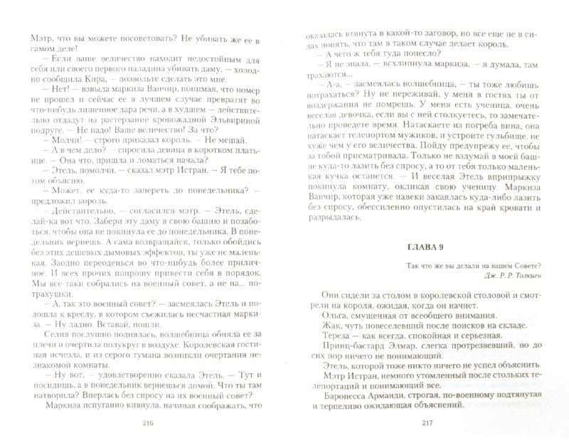 Иллюстрация 1 из 9 для О пользе проклятий - Оксана Панкеева | Лабиринт - книги. Источник: Лабиринт
