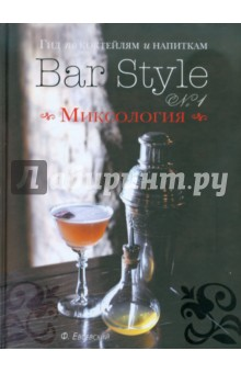 Гид по коктейлям и напиткам Bar Style №1. Миксология