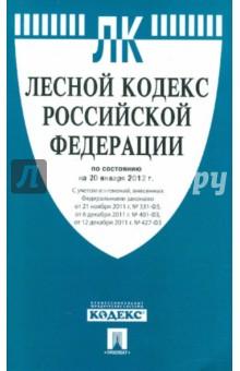 Лесной кодекс Российской Федерации по состоянию на 20 января 2012 г