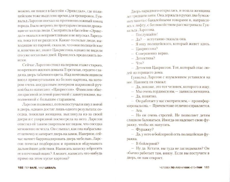 Иллюстрация 1 из 2 для Человек по имени Как-его-там - Валё, Шеваль | Лабиринт - книги. Источник: Лабиринт