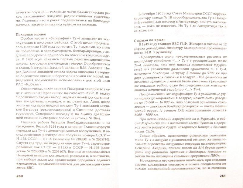 Иллюстрация 1 из 6 для Боевые самолеты Туполева - Николай Якубович   Лабиринт - книги. Источник: Лабиринт