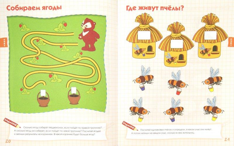 Иллюстрация 1 из 19 для Развиваем учебные навыки. Для детей от 4 лет - Екатерина Голицына | Лабиринт - книги. Источник: Лабиринт