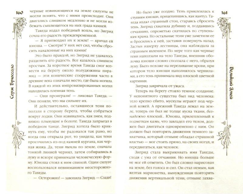 Иллюстрация 1 из 14 для Зигрид и потерянные миры. Великий Змей - Серж Брюссоло | Лабиринт - книги. Источник: Лабиринт