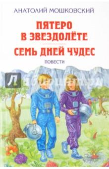 Мошковский Анатолий Иванович Пятеро в звездолете. Семь дней чудес. Повести
