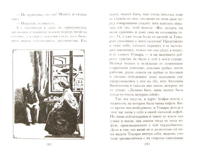 Иллюстрация 1 из 13 для Детям - Федор Достоевский | Лабиринт - книги. Источник: Лабиринт