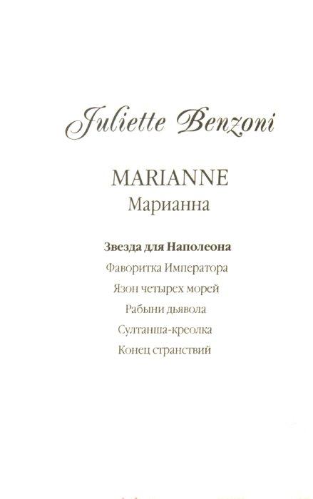 Иллюстрация 1 из 23 для Звезда для Наполеона - Жюльетта Бенцони | Лабиринт - книги. Источник: Лабиринт