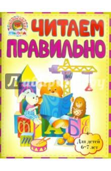 Читаем правильно: для детей 6-7 летОбучение чтению. Буквари<br>Книга предназначена для родителей, имеющих детей дошкольного возраста и активно занимающихся их развитием и воспитанием, и построена на принципах игрового обучения.<br>