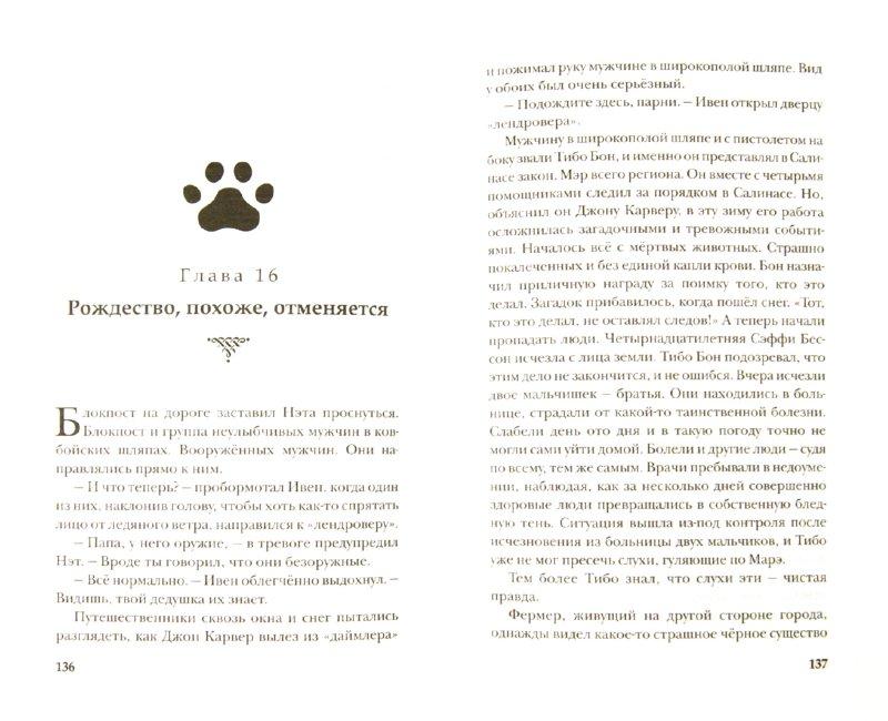 Иллюстрация 1 из 19 для Серебряная пуля - Ди Тофт | Лабиринт - книги. Источник: Лабиринт