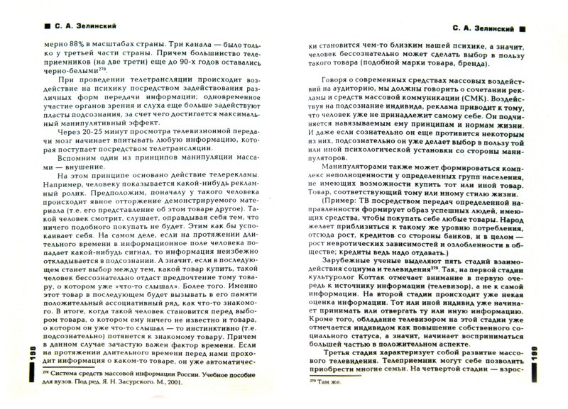 Иллюстрация 1 из 12 для Информационно-психологическое воздействие на массовое сознание - Сергей Зелинский   Лабиринт - книги. Источник: Лабиринт