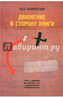 Движение в сторону книги: Тексты с картинками, расставленные строго в хронологической последовател