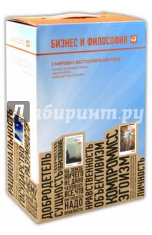Бизнес и философия. Комплект из 3-х книг