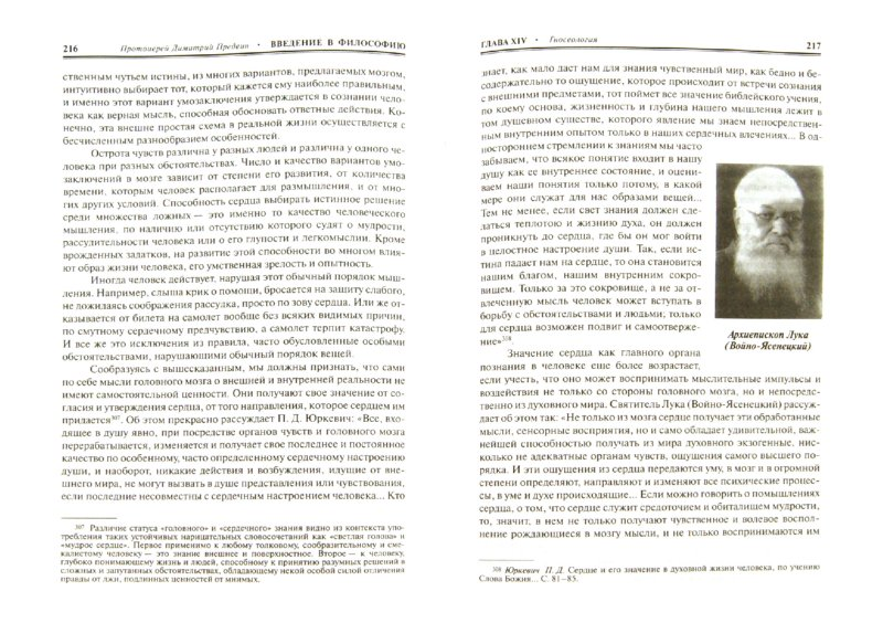 Иллюстрация 1 из 22 для Введение в философию: учебник для православных духовных школ - Димитрий Протоиерей | Лабиринт - книги. Источник: Лабиринт