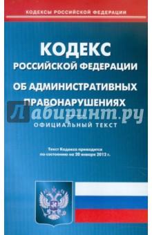 Кодекс об административных правонарушениях РФ по состоянию на 20.01.12 года