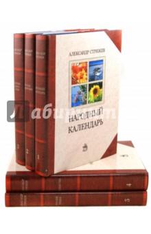 Собрание сочинений в 5 томах. Том 1-5