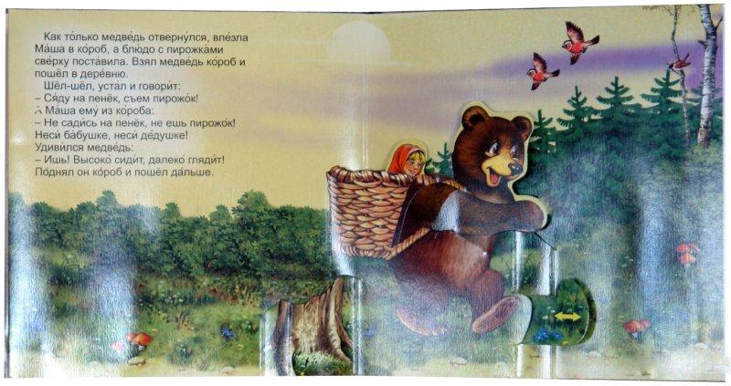 Иллюстрация 1 из 5 для Сказка в окошке: Маша и медведь   Лабиринт - книги. Источник: Лабиринт
