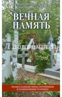 Вечная память. Православный обряд погребения и поминовения усопших
