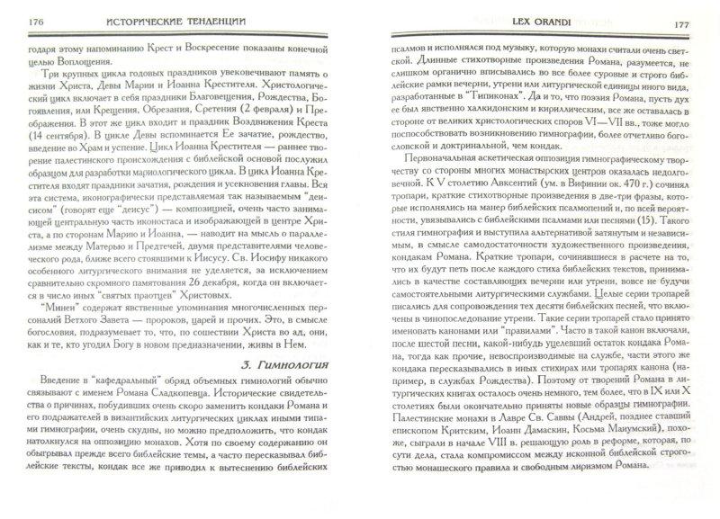 Иллюстрация 1 из 9 для Византийское Богословие. Исторические тенденции и доктринальные темы - Иоанн Протоиерей | Лабиринт - книги. Источник: Лабиринт