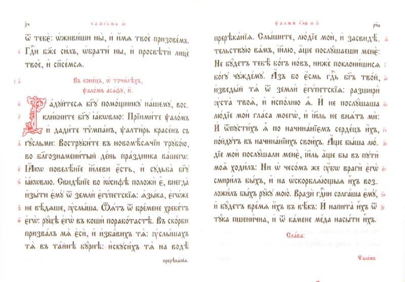 Иллюстрация 1 из 14 для Псалтирь на церковнославянском (малый формат) | Лабиринт - книги. Источник: Лабиринт