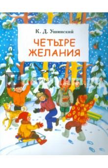 Ушинский Константин Дмитриевич Четыре желания