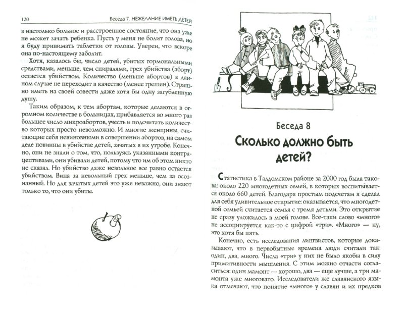 Иллюстрация 1 из 13 для Один раз на всю жизнь. Беседы со старшеклассниками о браке, семье, детях - Илия Протоиерей   Лабиринт - книги. Источник: Лабиринт
