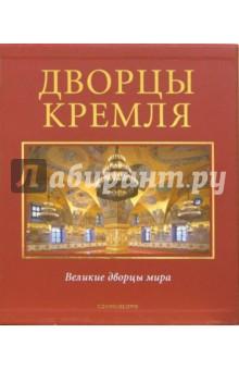 Дворцы Кремля (в футляре)