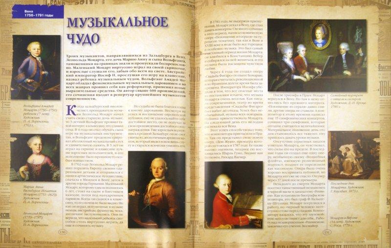 Иллюстрация 1 из 12 для Сто великих людей, изменивших мир - Михаил Кубеев   Лабиринт - книги. Источник: Лабиринт