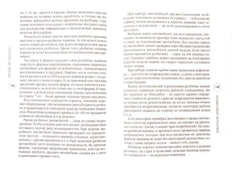Иллюстрация 1 из 10 для Малый автобизнес: с чего начать, как преуспеть - Владислав Волгин | Лабиринт - книги. Источник: Лабиринт