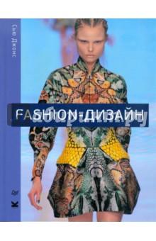 Fashion-дизайн. Все, что нужно знать о мире современной моды