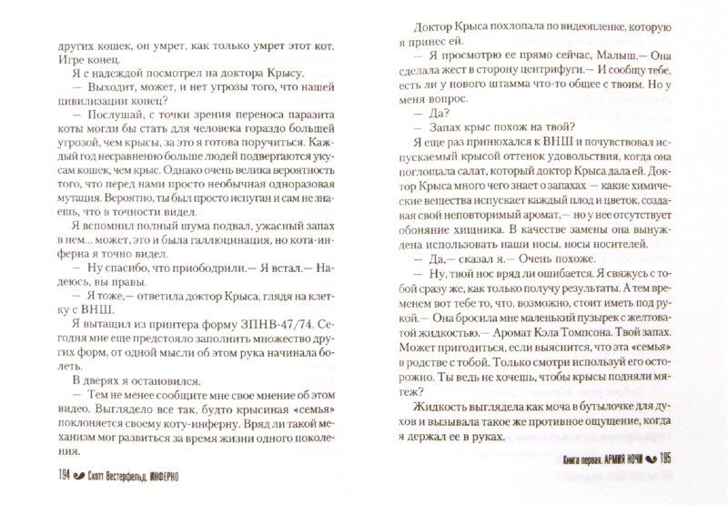Иллюстрация 1 из 25 для Инферно. Армия ночи - Скотт Вестерфельд | Лабиринт - книги. Источник: Лабиринт