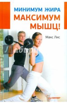 Минимум жира, максимум мышц!Фитнес<br>Если вы хотите быстро и навсегда избавиться от излишков жира в организме и накачать красивую спортивную мускулатуру, эта книга - то, что вам нужно. Вы узнаете, как с биологической точки зрения происходит набор мышечной массы и потеря жира. Вы сможете <br>- улучшить свой метаболизм и благодаря этому стать сильнее, здоровее и стройнее; <br>- с помощью разумного питания избавиться от лишнего жира; <br>- используя техники, предложенные в этой книге, заставить инсулин строить мышцы в вашем организме;<br>- использовать естественные инструменты воздействия на выработку гормонов в организме и с их помощью быстрее достигать желаемых результатов. <br>- разумно строить тренировки, сохранять здоровый вес и поддерживать достигнутые результаты.<br>Вы перестроите принципы работы своего организма на клеточном уровне и заставите его сжигать жир и набирать мышечную массу, вы укрепите здоровье и даже улучшите мозговую деятельность! Вперед к красивому телу и здоровой жизни!<br>