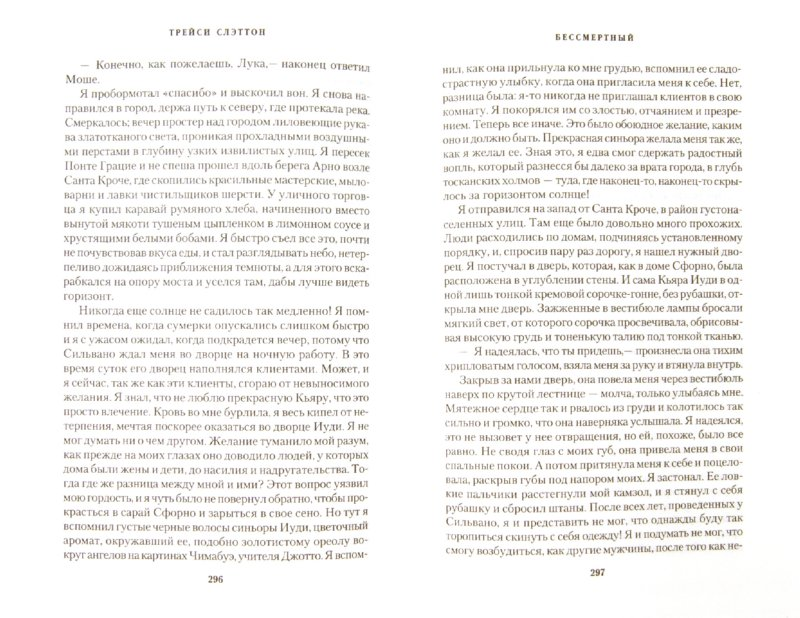 Иллюстрация 1 из 13 для Бессмертный - Трейси Слэттон   Лабиринт - книги. Источник: Лабиринт