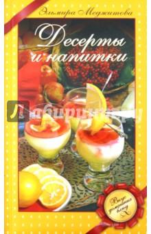 Меджитова Эльмира Джеватовна Десерты и напитки