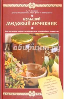 Синяков Алексей Федорович Большой медовый лечебник