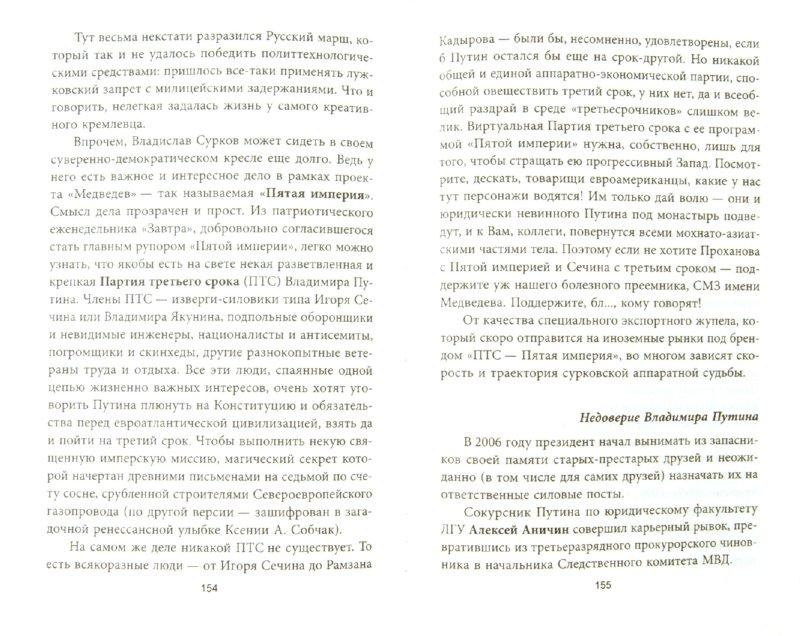 Иллюстрация 1 из 10 для Сущность режима Путина - Станислав Белковский   Лабиринт - книги. Источник: Лабиринт