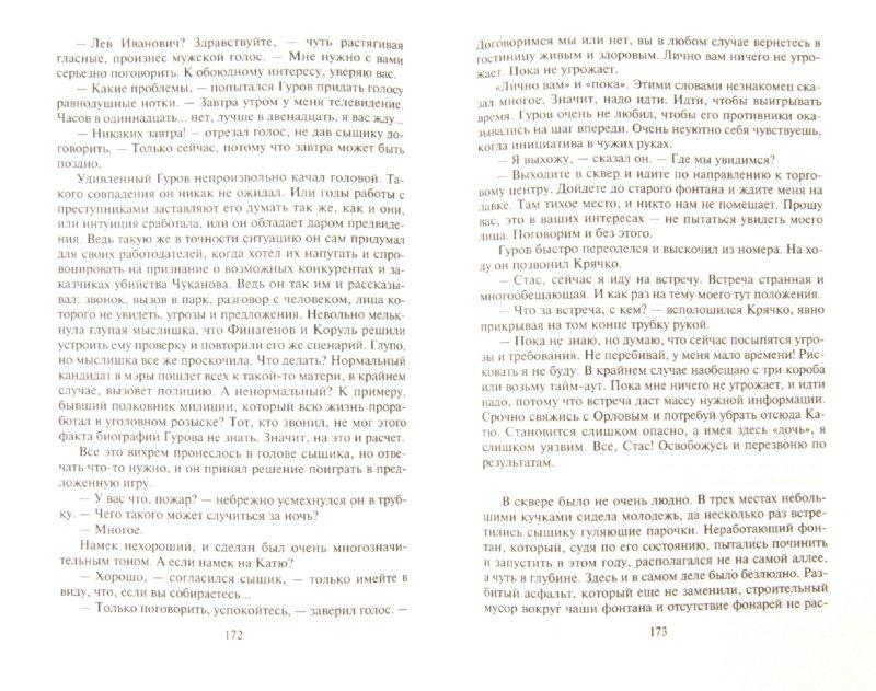Иллюстрация 1 из 9 для Опасные выборы - Леонов, Макеев | Лабиринт - книги. Источник: Лабиринт