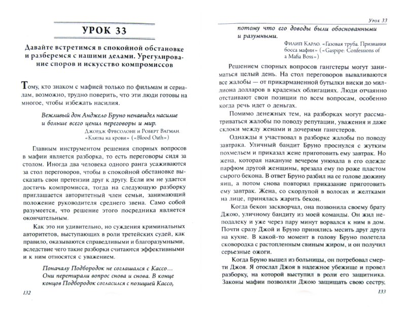 Иллюстрация 1 из 15 для Правила мафии - Луис Ферранте | Лабиринт - книги. Источник: Лабиринт
