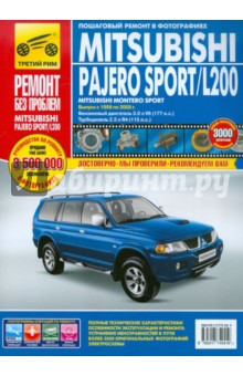 Mitsubishi Pajero Sport/Montero Sport/L200.Руководство по эксплуатации, технич. обслуж. и ремонту