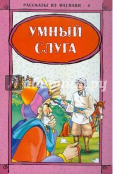 Чайирли Х. И. Рассказы из Mаснави-4. Умный слуга