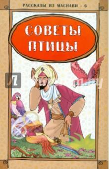 Чайирли Х. И. Рассказы из Mаснави-6. Советы птицы