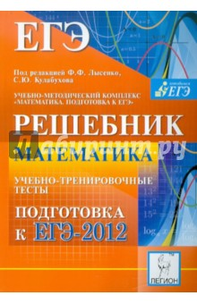 Справочник по математике для подготовки к гиа и егэ миниатюрное издание
