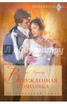 Вынужденная помолвкаИсторический сентиментальный роман<br>Лорд Люсьен Сен-Клер, герой войны с Наполеоном, красавец, щеголь и покоритель женщин, легко вскружил голову подопечной лорда Карлайла, прекрасной мисс Грейс Хетерингтон. По и Сен-Клер был покорен красотой девушки, ее прямодушием и искренностью. Впрочем, у него не было серьезных намерений в отношении Грейс, разве что добавить ее в качестве интересного экземпляра к его донжуанскому списку. Судьбе было угодно, чтобы ночью Люсьен по ошибке попал в спальню Грейс, и в самый неподходящий момент туда же заглянула леди Карлайн. Теперь молодой повеса просто обязан жениться на девице, что не радует ни новоиспеченного жениха, ни его невесту...<br>