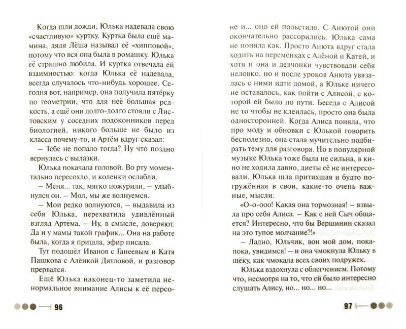 Иллюстрация 1 из 12 для Не предавай меня! - Тамара Михеева | Лабиринт - книги. Источник: Лабиринт