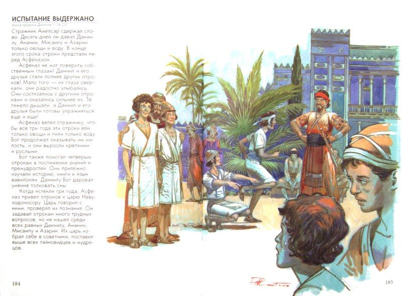 Иллюстрация 1 из 12 для Библия для детей   Лабиринт - книги. Источник: Лабиринт