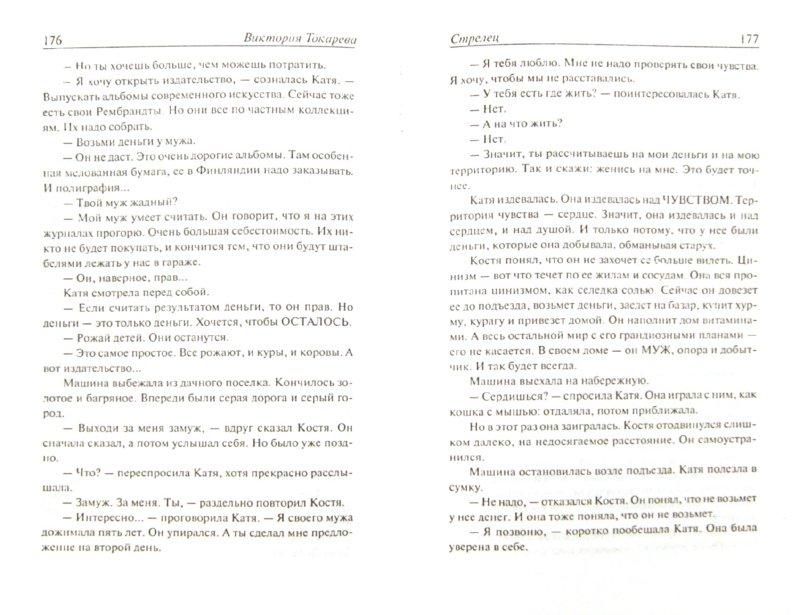 Иллюстрация 1 из 14 для Ничего не меняется - Виктория Токарева | Лабиринт - книги. Источник: Лабиринт