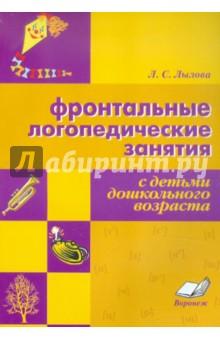 Лылова Любовь Семеновна Фронтальные логопедические занятия с детьми дошкольного возраста