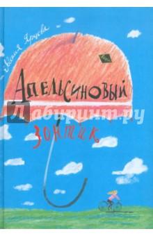 Евгения Ярцева - Апельсиновый зонтик. Истории, рассказанные восьмиклассницей обложка книги