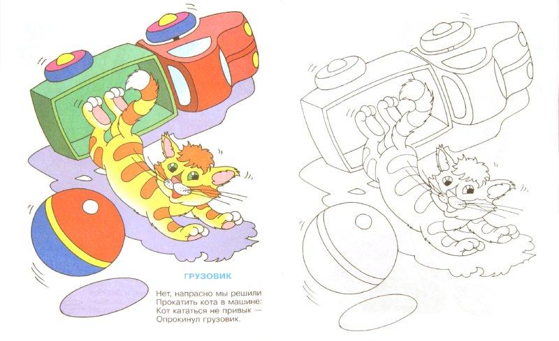 Иллюстрация 1 из 27 для Игрушки. Книжка-раскраска - Агния Барто | Лабиринт - книги. Источник: Лабиринт