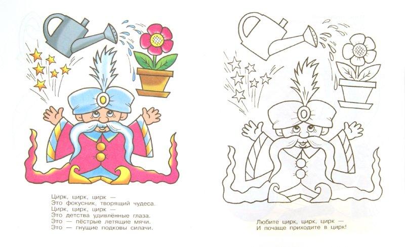 Иллюстрация 1 из 27 для Улыбка. Книжка-раскраска - Михаил Пляцковский | Лабиринт - книги. Источник: Лабиринт