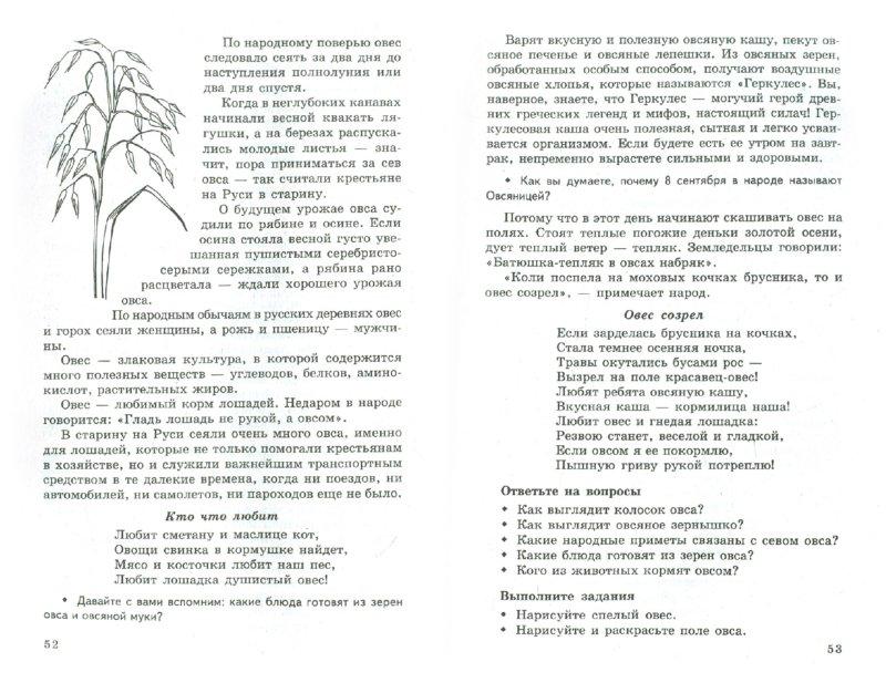 Иллюстрация 1 из 25 для Беседы о хлебе. Методические рекомендации - Татьяна Шорыгина   Лабиринт - книги. Источник: Лабиринт